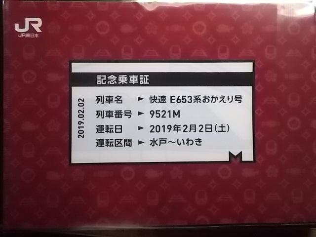 【指定券・記念品】E653系おかえり号_b0283432_22241540.jpg