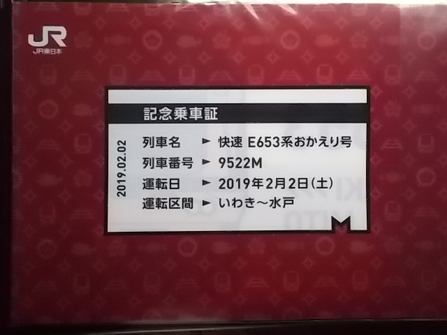 【指定券・記念品】E653系おかえり号_b0283432_22250199.jpg