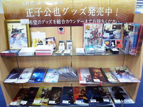 『常山の鶴姫と戦国名将たち Princess TSURU & SAMURAI HEROES』開催中!_b0145843_17400331.jpg