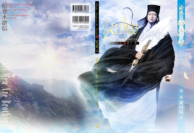 ★『絵巻水滸伝』WEB版  第二部 予告編★_b0145843_17471053.jpg