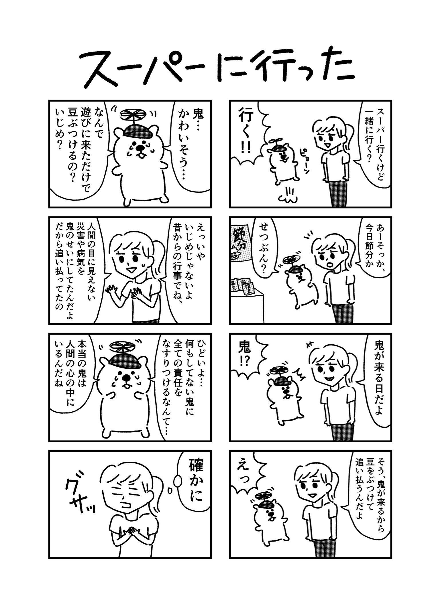 変な生き物の漫画【第六話】_f0346353_19530513.jpeg