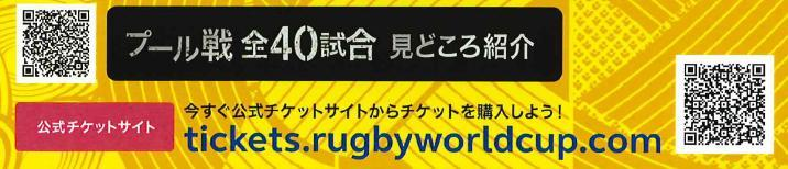 ラグビーワールドカップチケット購入ガイド_f0059673_10080193.jpg