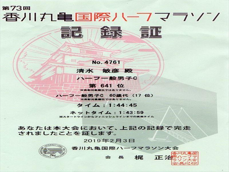 丸亀国際ハーフマラソンに参加しました_e0201281_19382807.jpg