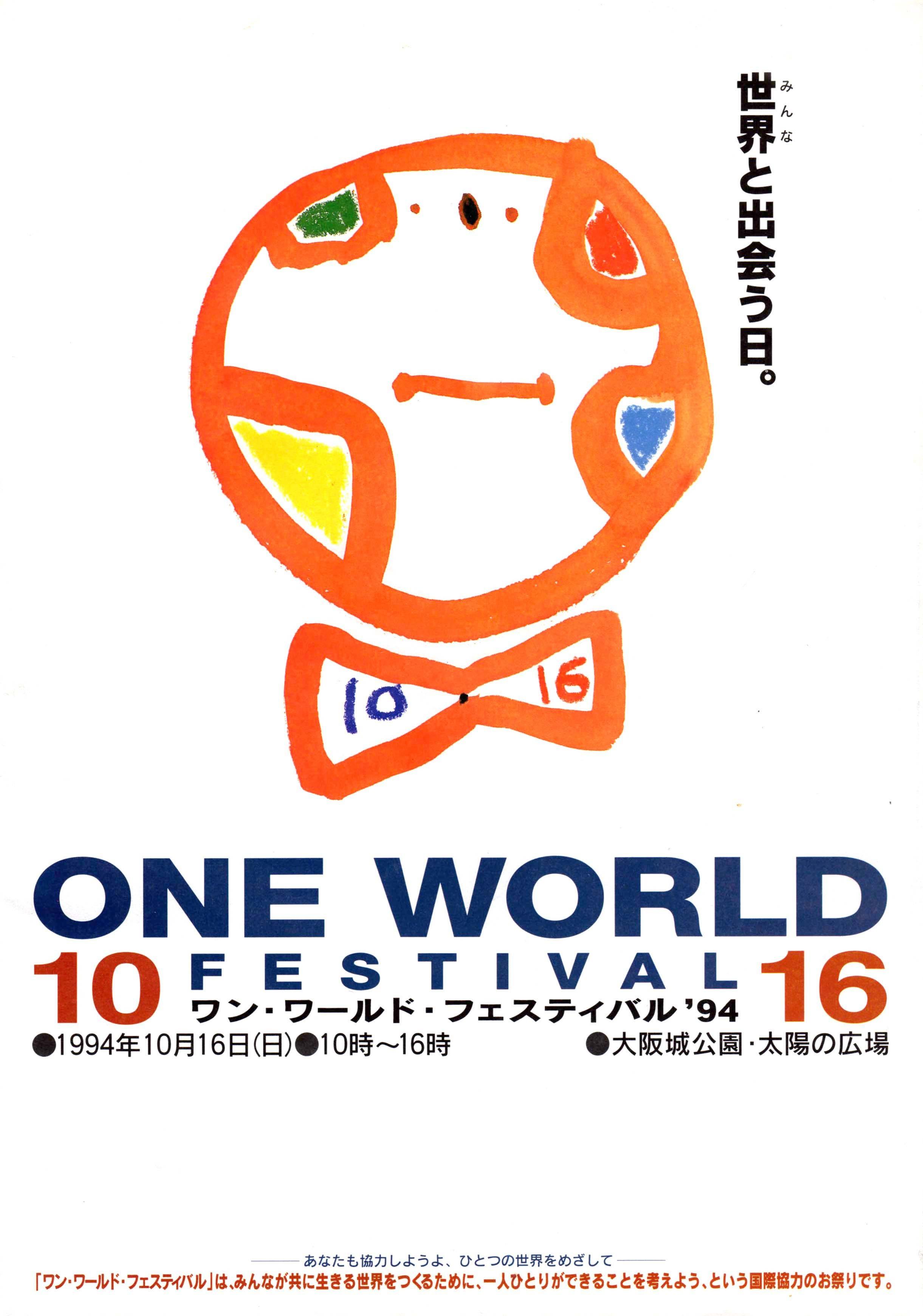 第26回ワンワールドフェスティバルに出演しました。_e0017689_18322697.jpg