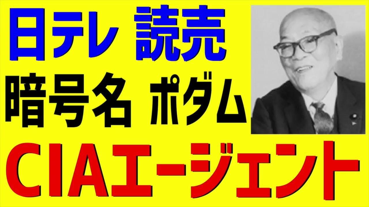 衝撃のファクトチェック:昭和天皇はCIAエージェントだった?(公開されたCIAエージェントリストより)_e0069900_22105222.jpg