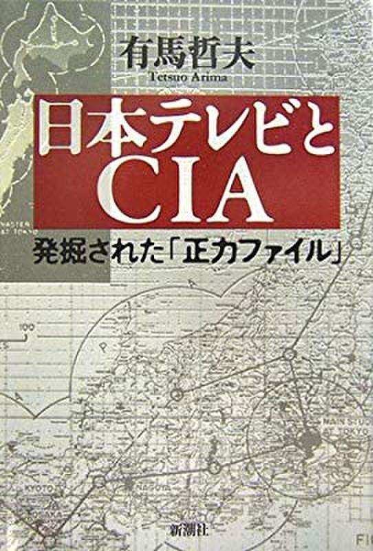 衝撃のファクトチェック:昭和天皇はCIAエージェントだった?(公開されたCIAエージェントリストより)_e0069900_22110954.jpg