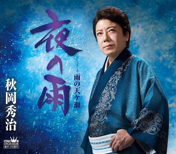 2019年2月27日 新曲「夜の雨 」発売!_b0083801_01015726.jpg