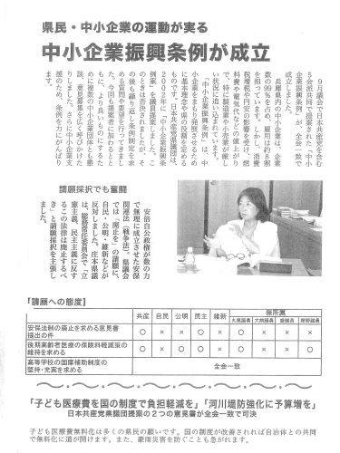 えつこ通信 №3 2015年11月_b0253602_11011900.jpg