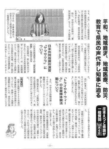 えつこ通信 №3 2015年11月_b0253602_11013285.jpg