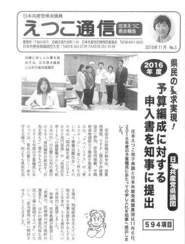 えつこ通信 №3 2015年11月_b0253602_11015543.jpg