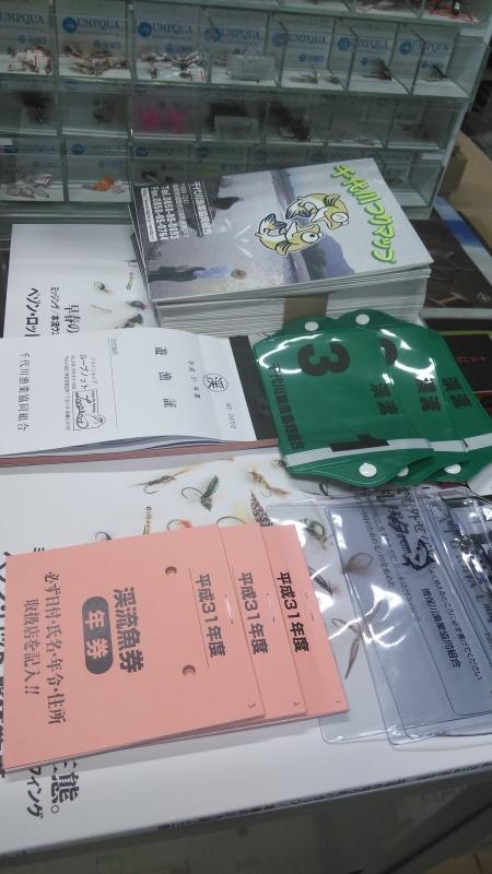 千代川と揖保川の年券が入りました_d0384409_18412915.jpg
