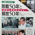 日韓基本条約の歴史認識 - 95年の岩波主催・日韓シンポジウム_c0315619_15000136.jpg