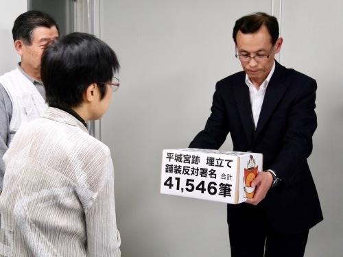 国交省平城分室で埋立て舗装反対署名の第3次提出を行いました 計41,546筆_c0277428_13393261.jpg