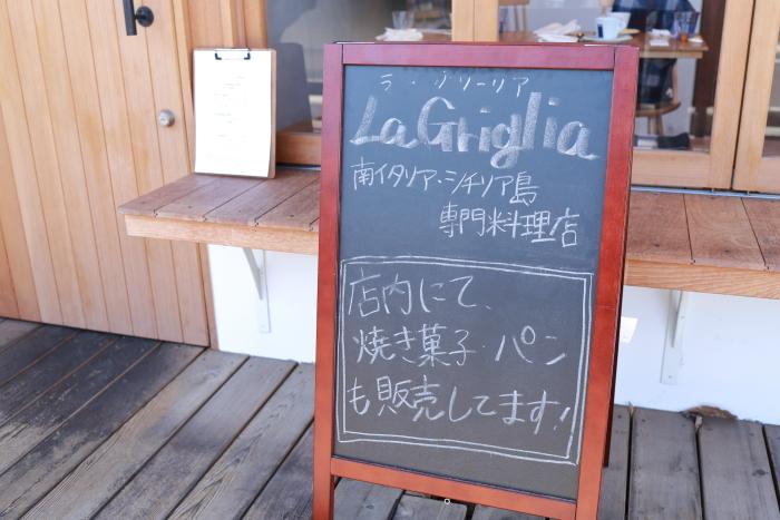 *埼玉/東武動物公園*「LaGriglia」_f0348831_23135539.jpg