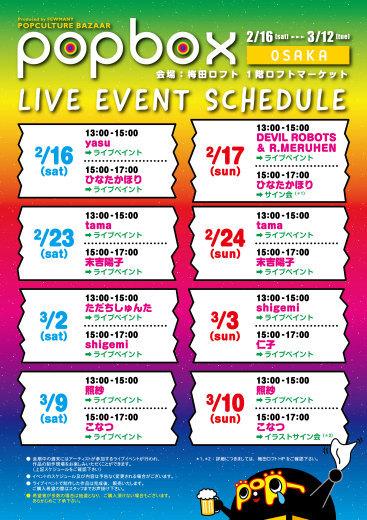 梅田ロフトPOPBOXにてライブイベント開催!!_f0010033_13090206.jpg