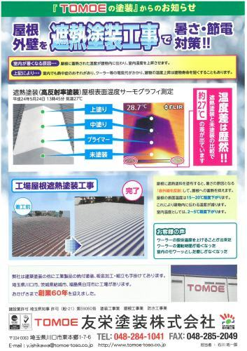 広告チラシ2_e0164638_17585536.jpg