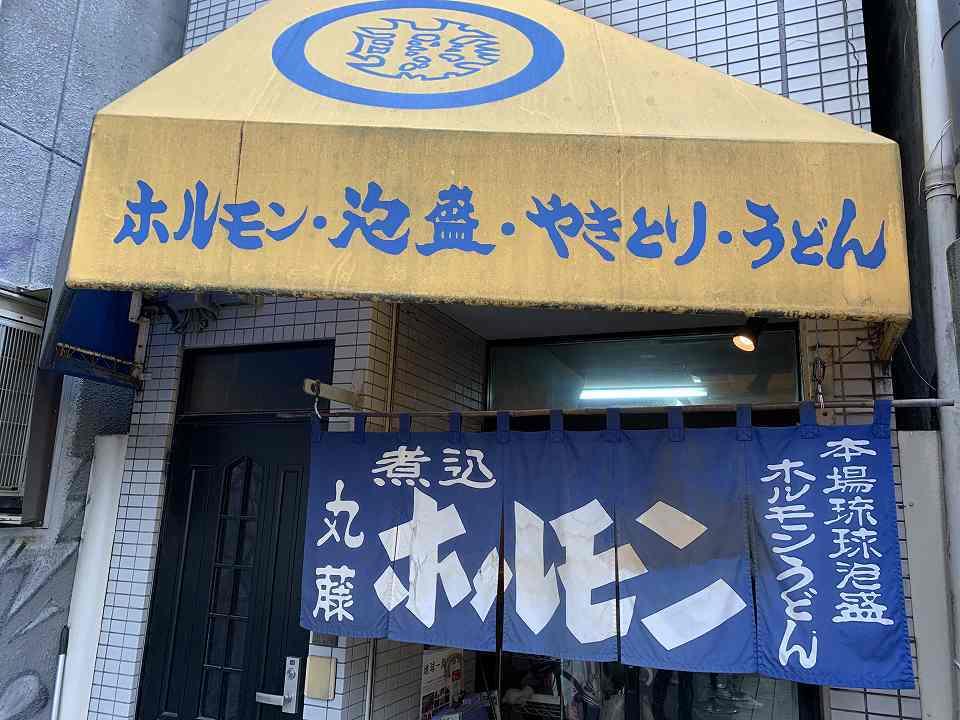 新世界の居酒屋「丸藤」_e0173645_07235781.jpg