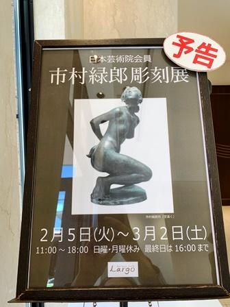 作業日誌(市村綠郎彫刻展作品展示作業ギャラリーカフェラルゴ)_c0251346_16012630.jpeg
