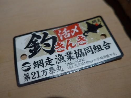 札幌「すし乃いわ崎」へ行く。_f0232060_0101213.jpg