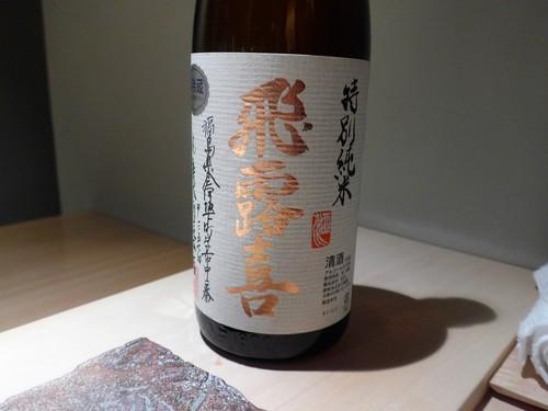 札幌「すし乃いわ崎」へ行く。_f0232060_0144652.jpg