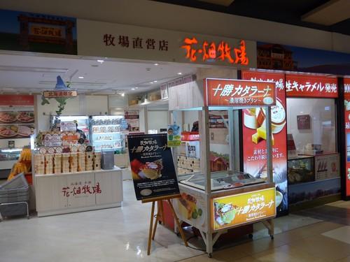 札幌・新千歳空港「グルメ回転寿司函太郎」へ行く。_f0232060_19232577.jpg