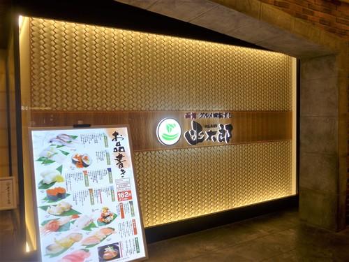 札幌・新千歳空港「グルメ回転寿司函太郎」へ行く。_f0232060_19301020.jpg