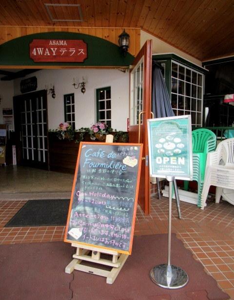 北軽井沢交差点 * カフェドフルミエール 移転のため閉店間近!_f0236260_20305133.jpg