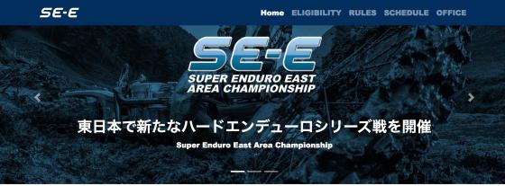 Super Enduro East Area Championship 2019発進_c0198263_18020922.png