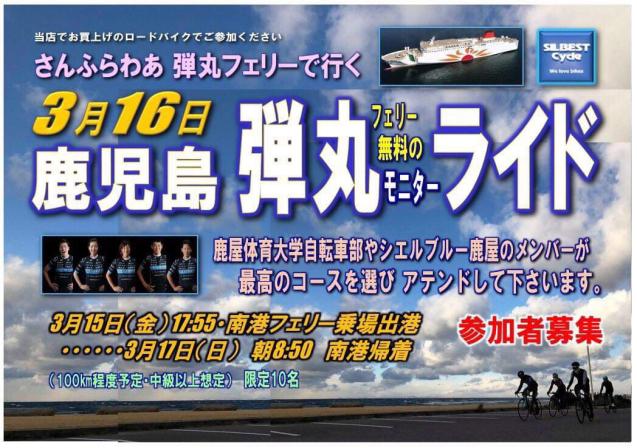 3/16 鹿児島弾丸モニターライド_e0363689_14342409.jpg