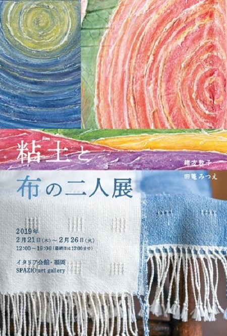 粘土と布の二人展_e0221697_22355141.jpg
