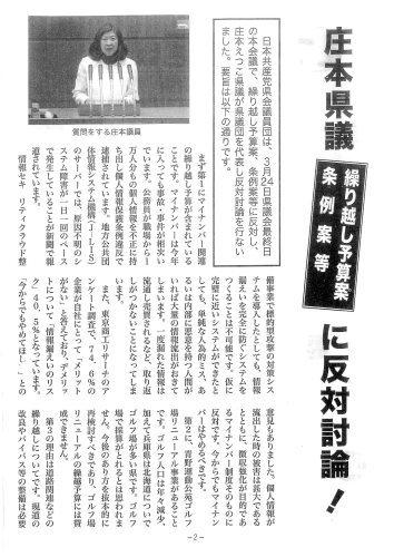えつこ通信 №4 2016年4月_b0253602_11020093.jpg