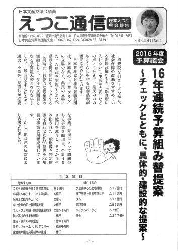 えつこ通信 №4 2016年4月_b0253602_11031446.jpg