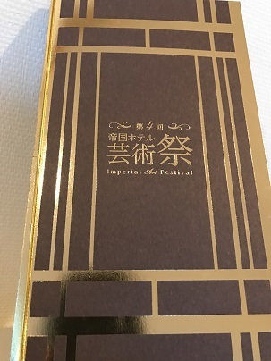 第4回 帝国ホテル芸術祭_a0155408_17512595.jpg