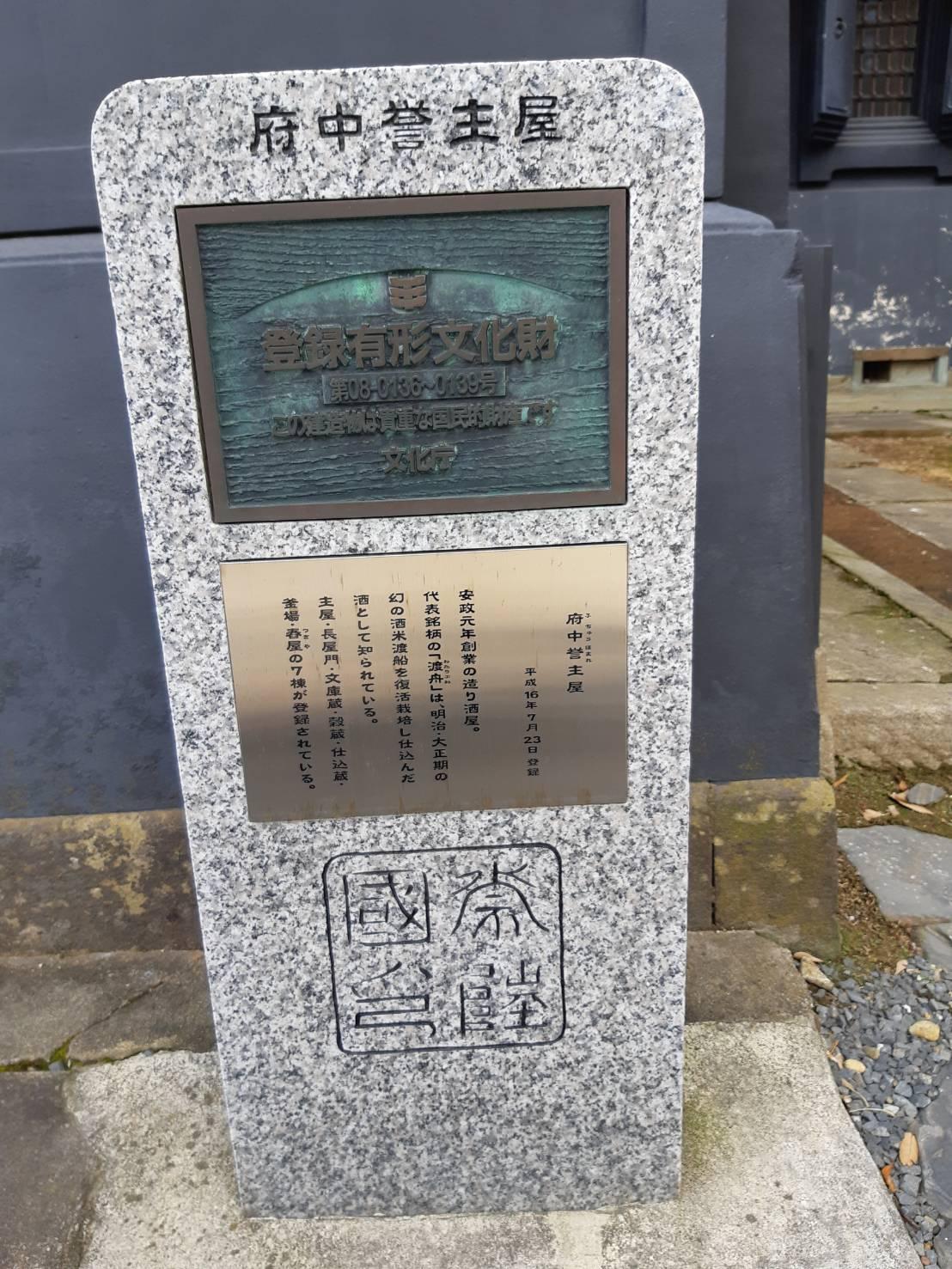 府中誉に蔵見学へ 渡舟 太平海_c0248011_16193404.jpg