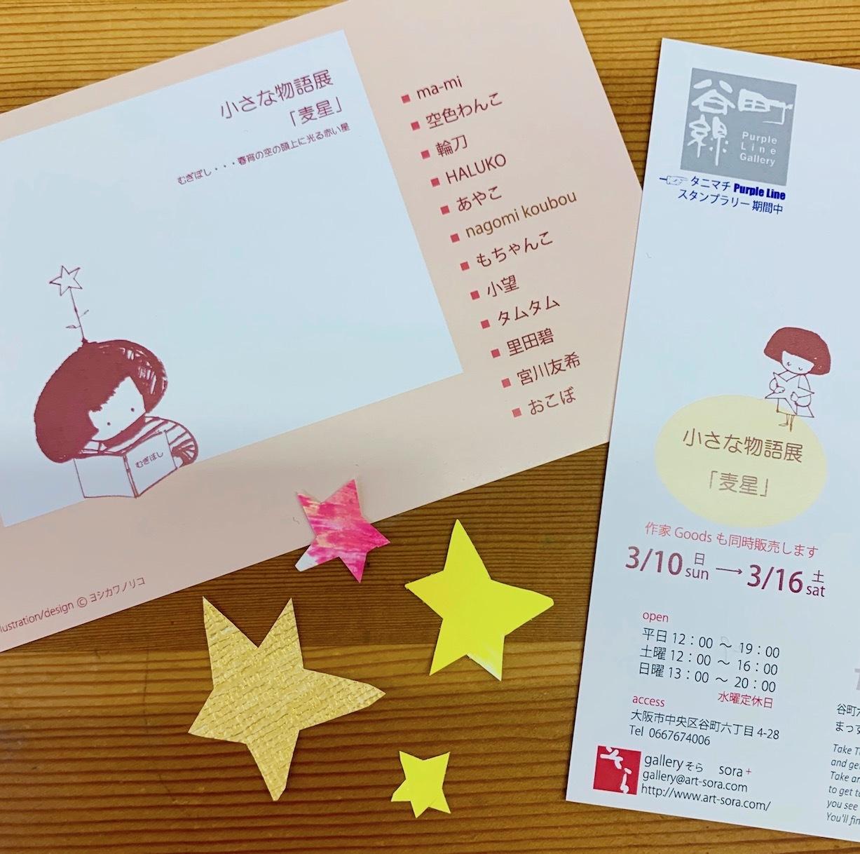 〜変更〜「小さな物語展 麦星」☆_b0181015_12535476.jpg