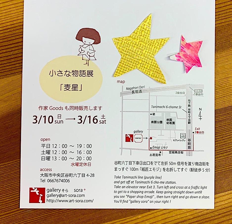 〜変更〜「小さな物語展 麦星」☆_b0181015_12540134.jpg