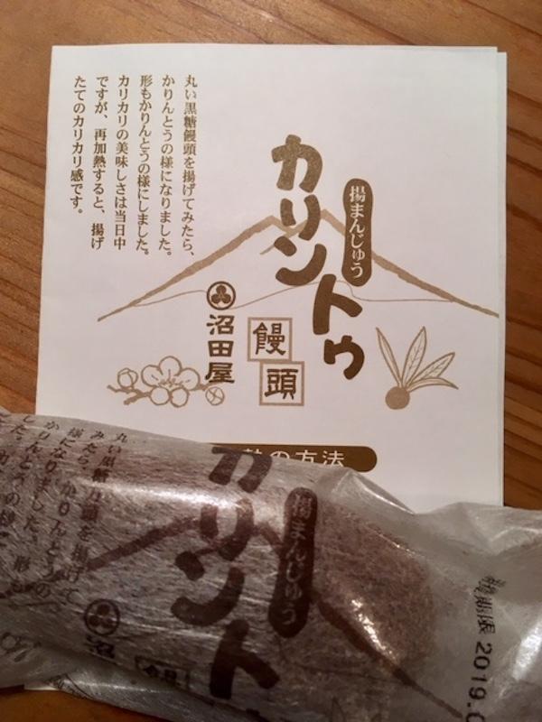 かりんとう饅頭_b0038919_10395129.jpg