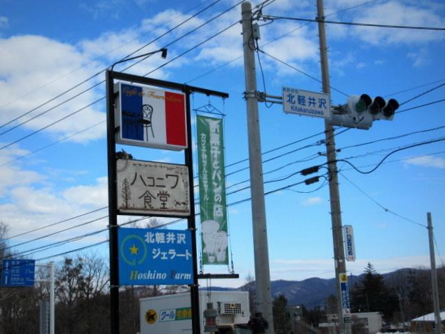 北軽井沢交差点 * カフェドフルミエール 移転のため閉店間近!_f0236260_01524800.jpg