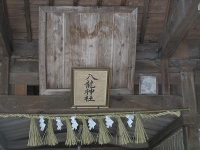 八龍神社_a0093965_14105761.jpg