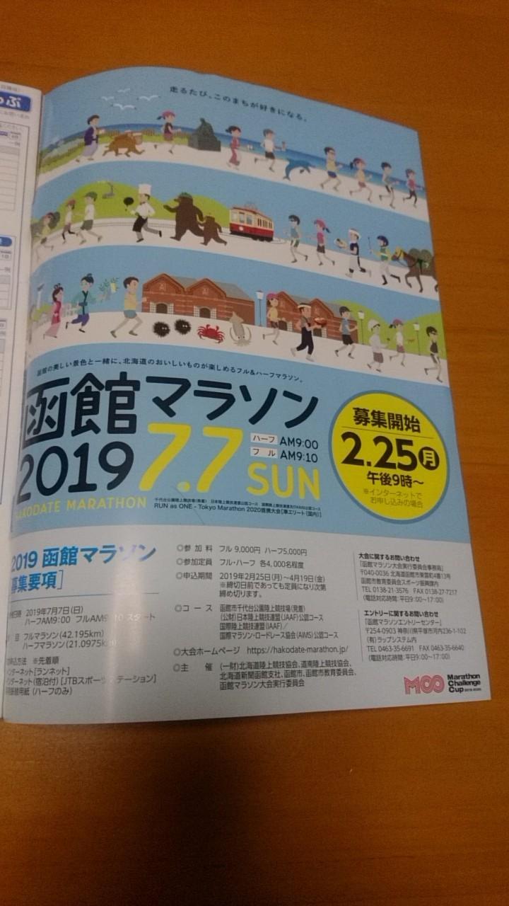 函館マラソンは、2019年7月7日に開催!募集開始は、2月25日から_b0106766_06273048.jpg