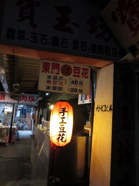 東門豆花_c0152767_21150767.jpg