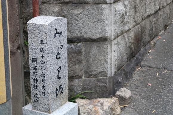 (番外編)あべの七坂を紹介してみる(大阪市阿倍野区)_c0001670_21234895.jpg