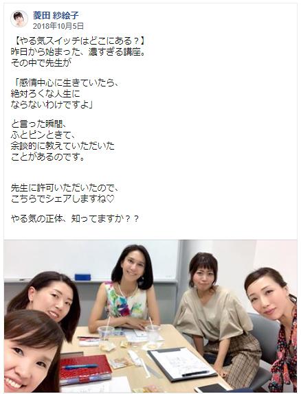 【直感コース(岡山)】若き美人経営者のレポート第一弾_d0169072_15572321.jpg