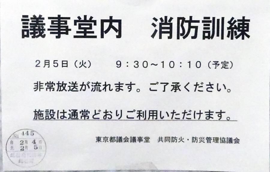 議事堂内消防訓練_f0059673_17553108.jpg