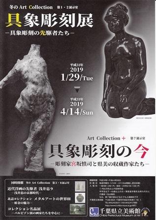 「具象彫刻の今 ― 彫刻家宮坂慎司と県美の収蔵作家たち ―」展_e0126489_14580028.jpg