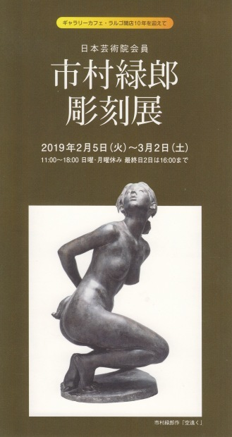日本藝術院会員 市村緑郎彫刻展_e0126489_15141216.jpg