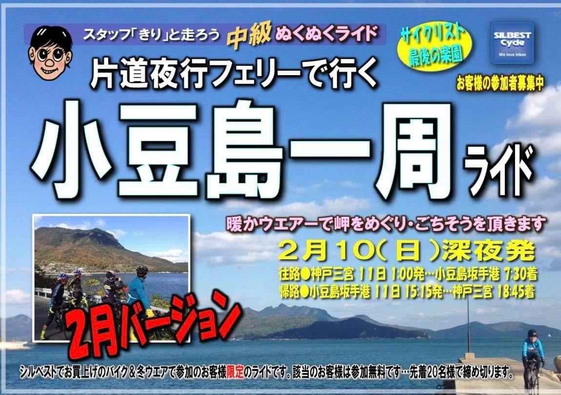 2/10(日)深夜出発2/11(祝)ぬくぬくライド第2弾 小豆島一周中級ライド_e0363689_19322411.jpeg