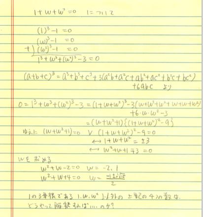 1の3乗根ωについて 1_d0164691_09014753.png