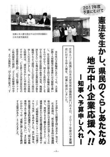 えつこ通信 №5 2016年11月_b0253602_14531152.jpg