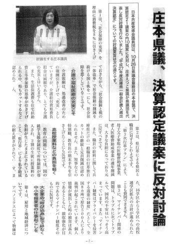 えつこ通信 №5 2016年11月_b0253602_14534018.jpg